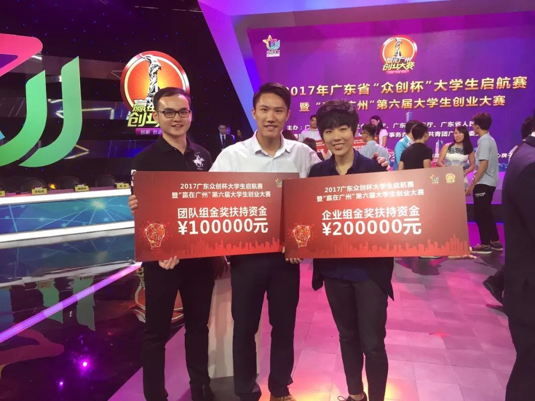 广州拿出800万资金扶持创业,其中有