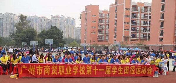 记广州市商贸职业学校第11届校运会隆重举