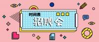 2019年上半年广东校园招聘安排时间表