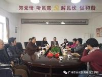 广州市从化区高级技工学校领导带队深入企业调研