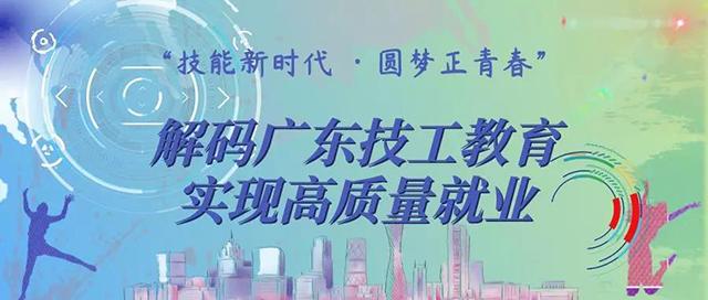 """高质量就业""""已成广东技工教育金字招牌"""
