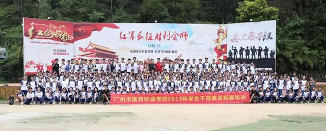 2019年广州市医药职业学校团学联学生干部能力拓展活动