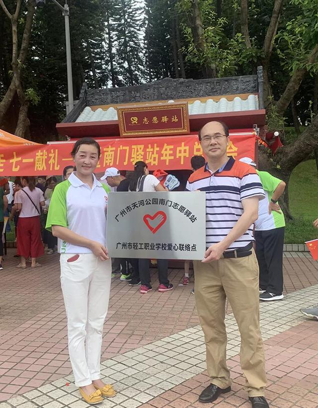 广州市轻工职业学校被授予爱心联络点