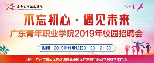 广东青年职业学院2019年校园招聘会邀请