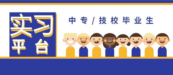 """广州卫生职业技术学院2019年下半年广州市""""阳光就业""""医药卫生专场招聘会的通知"""