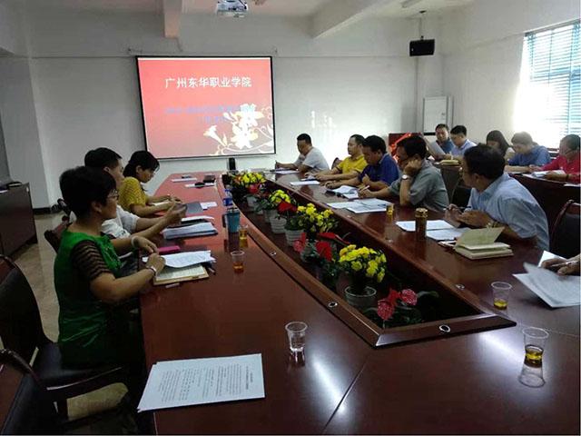 广州东华职业学院召开2019-2020学年就业创业工作会议