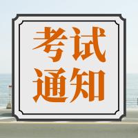 2020年1月广东省中职专业技能课程考试报名10月21日开始
