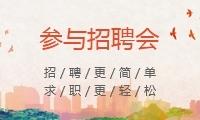 广州体育学院云就业视频双选会(云双选) 邀请函