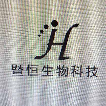 广州市暨恒生物科技有限公司