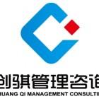 广州创骐企业管理咨询有限公司