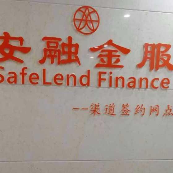 安融信息咨询(广州)有限公司