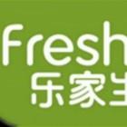 广州市乐家生鲜农产品有限公司