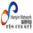 广州市瀚银网络技术有限公司