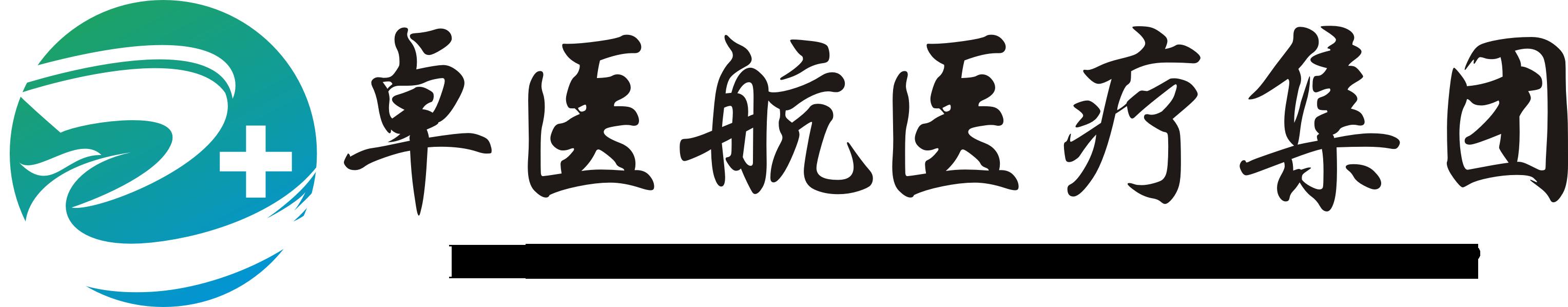 广州卓医航医疗门诊部有限公司