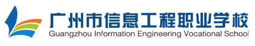 广州信息工程学校