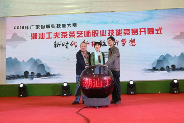 首届省级潮汕工夫茶茶艺师技能竞赛在粤东技师学院开幕啦