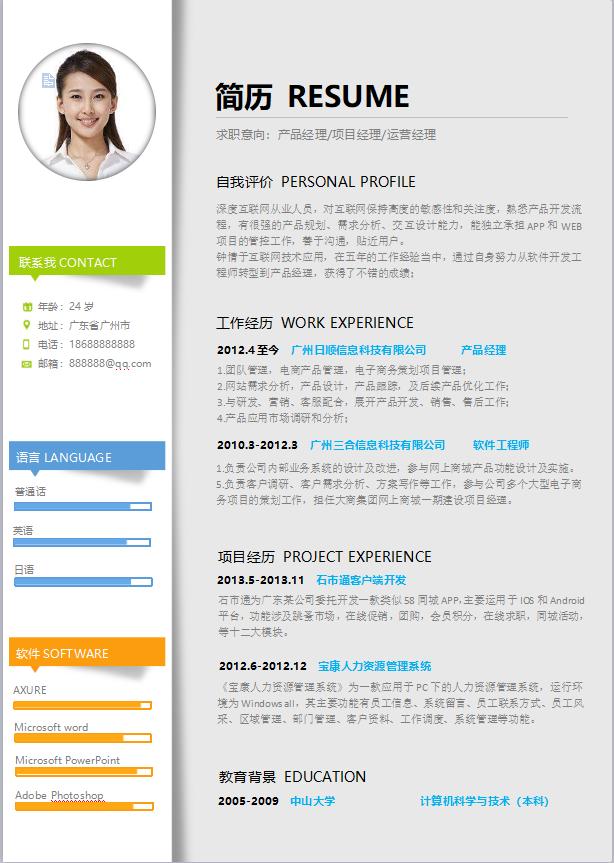 【产品经理/项目经理/运营经理】简历模板