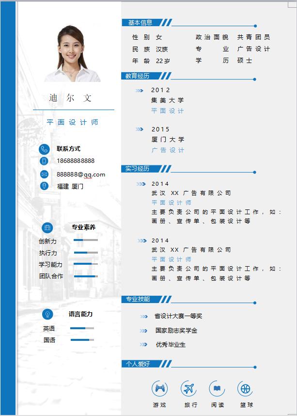 【平面设计师】简历模板