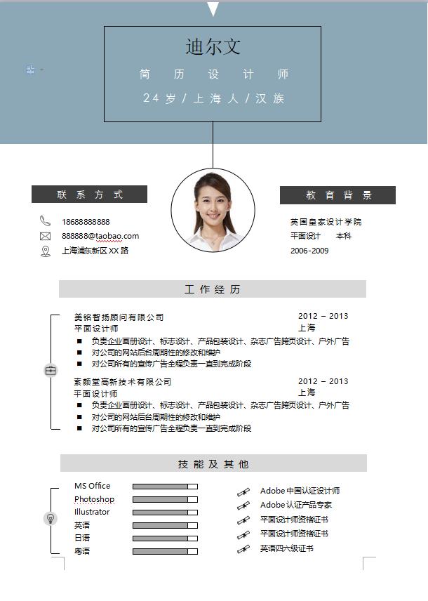【设计专业类】简历模板