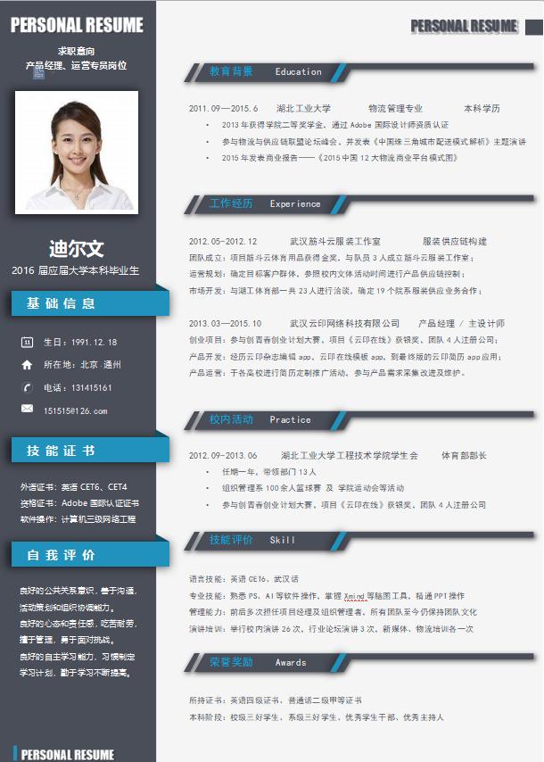 【产品经理、产品运营类】 简历模板