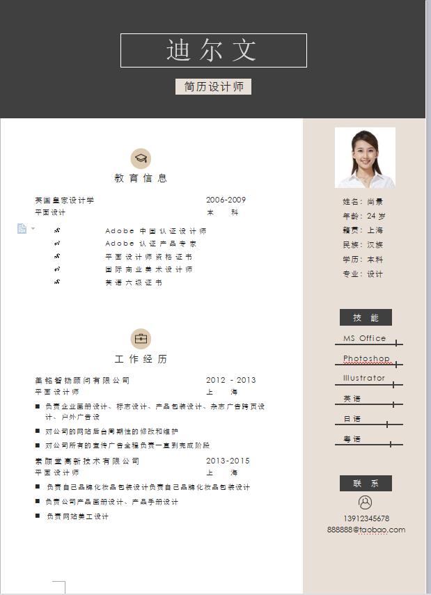 【简历设计师】简历模板,免费下载