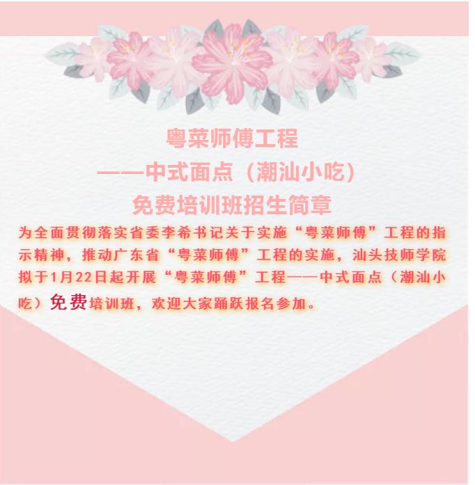 """【免费培训】汕头技师学院""""粤菜师傅""""工程——中式面点(潮汕小"""