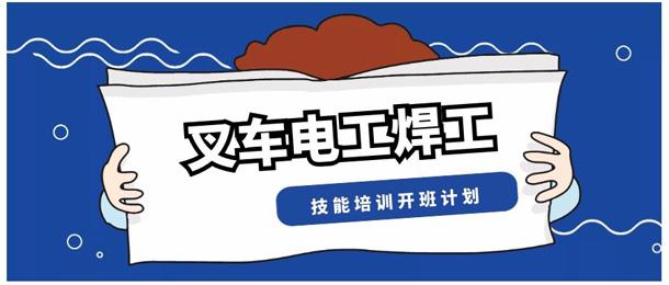 广东技能培训中心特种作业培训2019年4月份开班计划