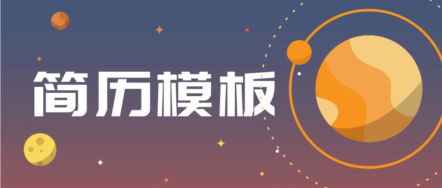 【UI设计师】简历模板