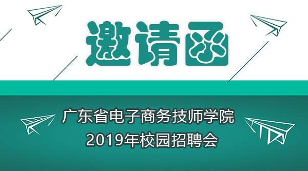 广东省电子商务技师学院2019年校园供需