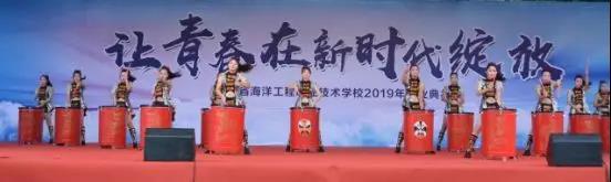广东省海洋工程职业技术学校举行2019届毕业典礼