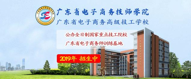广东省电子商务技师学院2019年招生简章