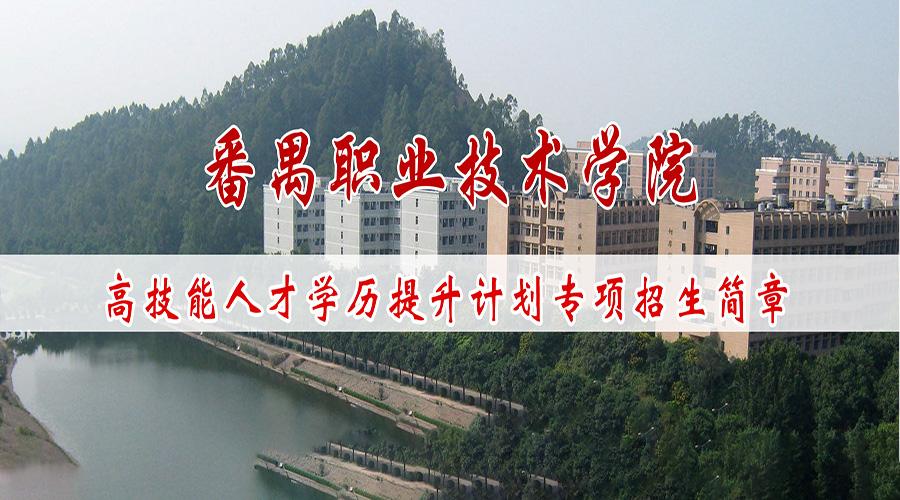 广州番禺职业技术学院高技能人才学历提升专项招生