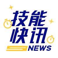 央媒点赞广东职业技能教育促高质量发展
