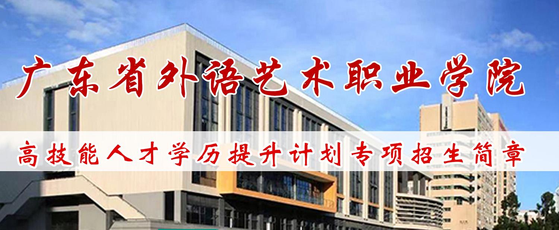 升学历丨广东省外语艺术职业学院高技能人才学历提升专项招生