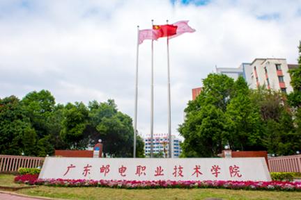 广东邮电职业技术学院高技能人才学历提升专项招生