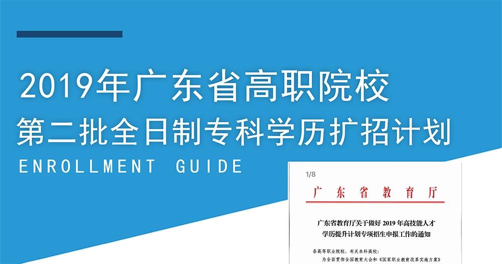 广东2019第二期高职扩招录取安排公布,快来看看你考上没!(