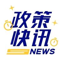 福利来啦!广东省普通高校毕业生就业创业有这些扶持政策