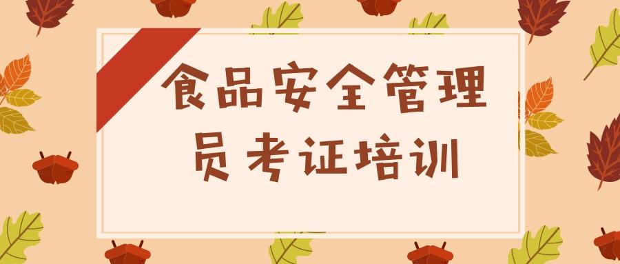 广州食品安全管理员考证培训安排,报名有优惠!- -广东技能培