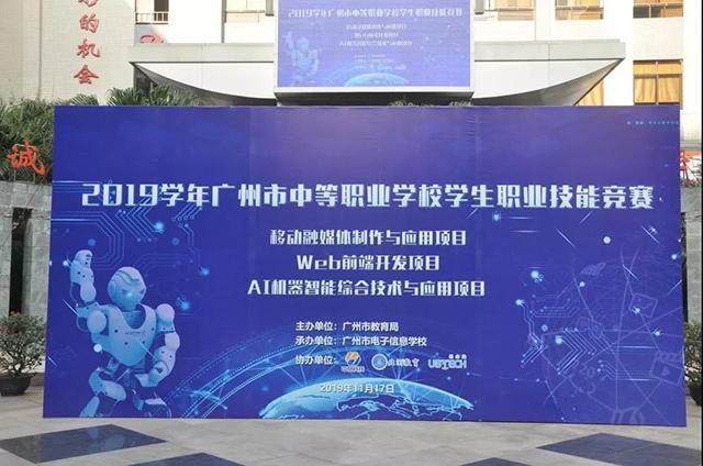 广州市电子信息学校举行中等职业学校学生职业技能竞赛