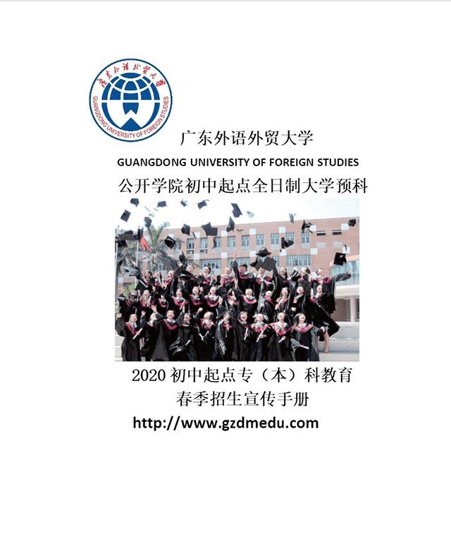 广东外语外贸大学预科部2020年春季招生简章宣传手册