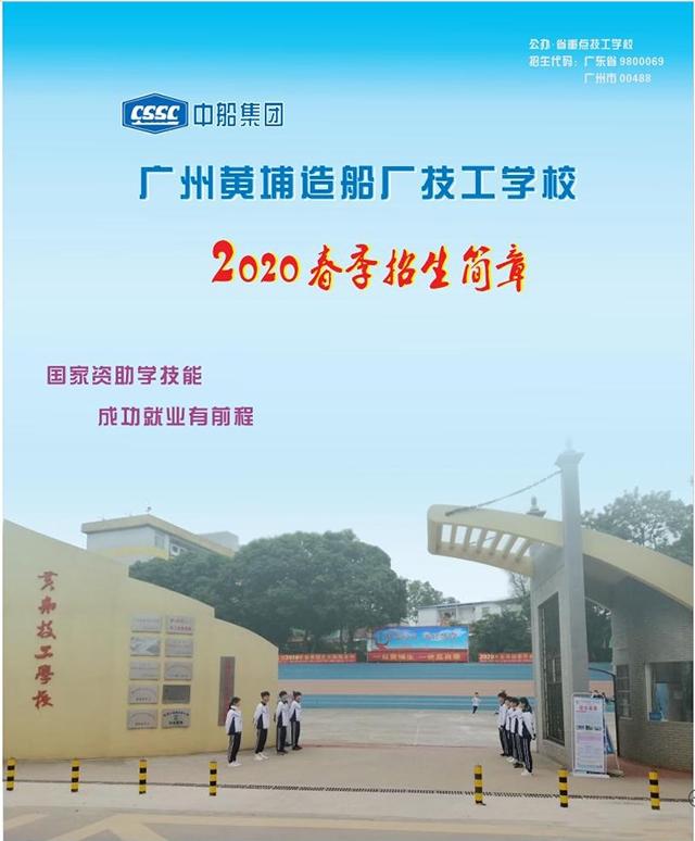 广州黄埔造船厂技工学校2020年春季招生简章