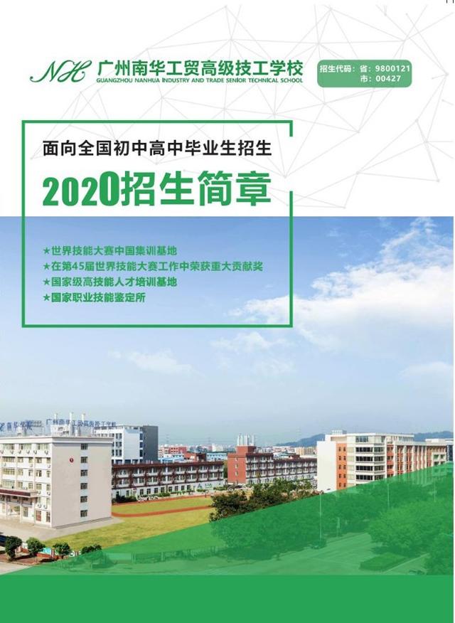 广州南华工贸高级技工学校2020年春季招生简章
