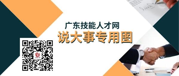 第四届广东省技工院校技能大赛项目承办联系方式