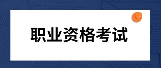 广东省2019年度经济专业技术资格考试成绩合格人员公示