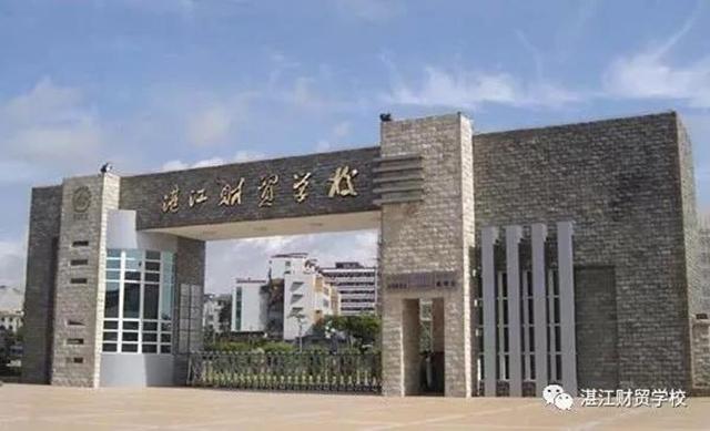 湛江财贸学校2020年招生简章