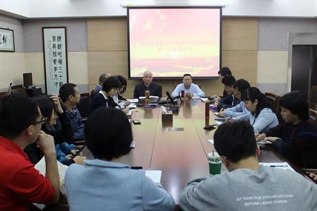 广州市电子信息学校德育工作委员会第一次全体会议顺利召开
