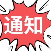 广东省2019年度统计专业技术资格考试成绩合格人员公示