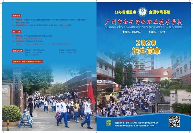 广州市白云行知职业技术学校2020年招生简章