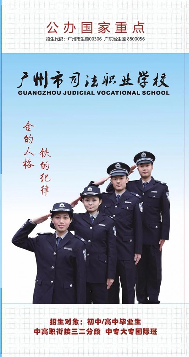 广州市司法职业学校2020年招生简章