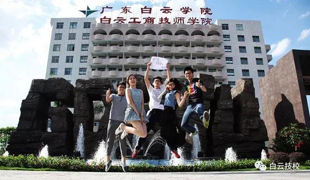 广州白云工商技师学院2020招生简章